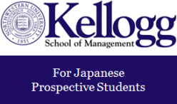 Kellogg School of Management 受験生サイト